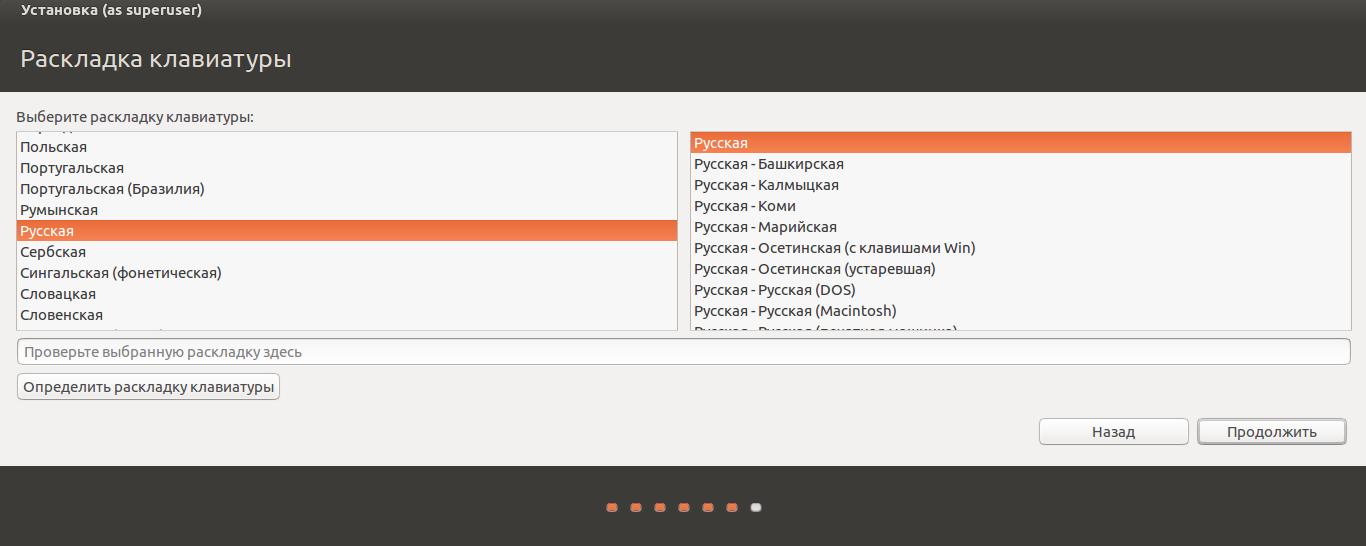 ubuntu установка - выбор раскладки клавиатуры