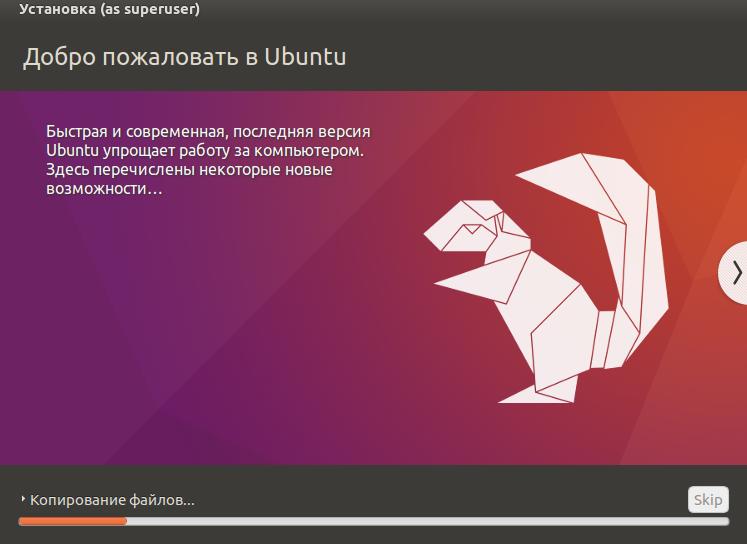 ubuntu процесс установки