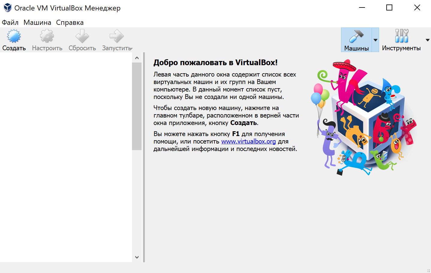 VirtualBox главная страница
