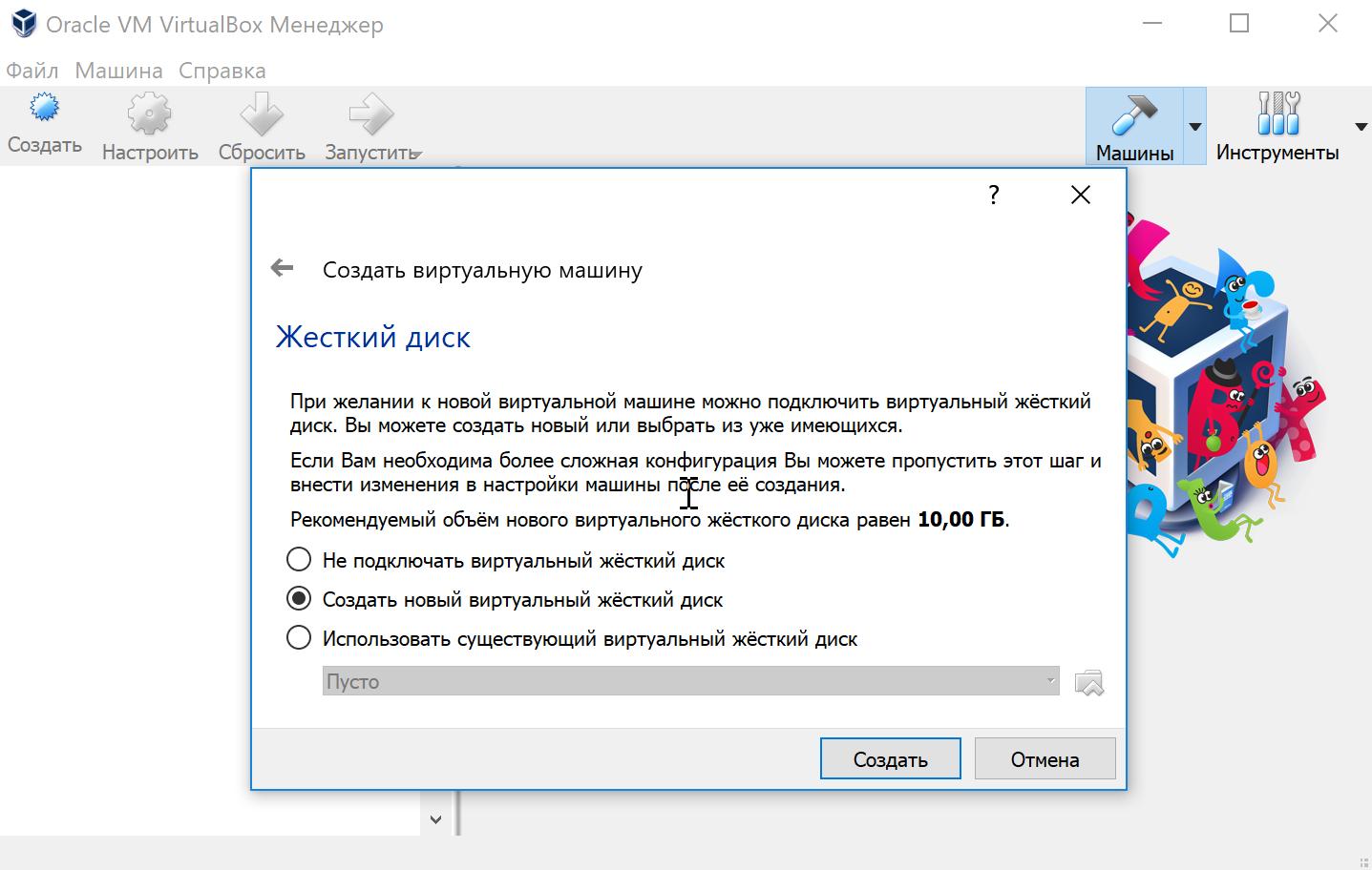 VirtualBox выбор жесткого диска