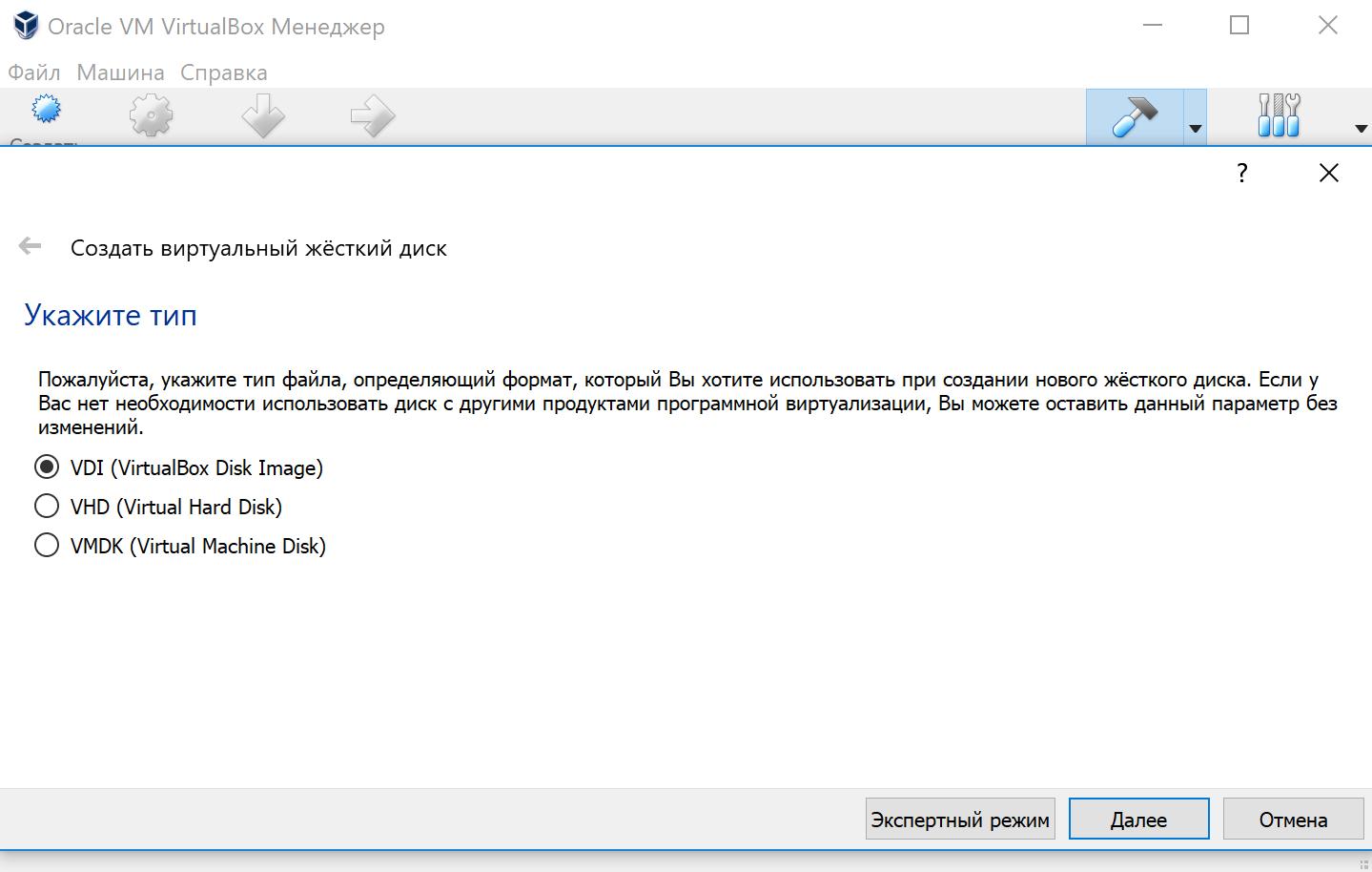 VirtualBox выбор типа жесткого диска
